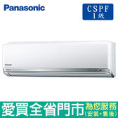 Panasonic國際5-6坪1級CS/CU-PX36BHA2變頻冷暖空調_含配送到府+標準安裝【愛買】