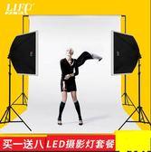 力飛LED攝影燈套裝小型攝影棚柔光箱人像補光燈箱拍照道具HL 【好康八八折】