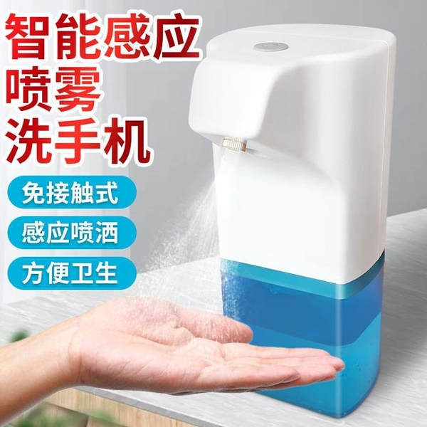 自動感應洗手器 自動感應酒精噴霧式手部消毒機器壁掛式免接觸洗手皂液器殺菌消毒