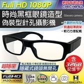 【CHICHIAU】1080P 時尚黑框無孔眼鏡造型微型針孔攝影機G3000(32G)@四保