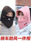 帽子女冬天戶外保暖加絨加厚一體騎車帽冬季防寒防風帽護耳毛線帽『小宅妮時尚』