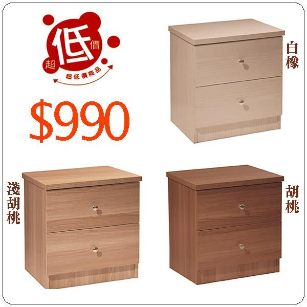 【水晶晶家具/傢俱首選】艾威白橡45×37×49公分床頭櫃~~三色可選 JF8117-2