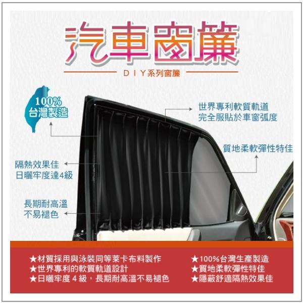 【愛車族】carlife 汽車窗簾│全新型DIY美背式設計│ 隱密、舒適│鐵灰水晶絲系列