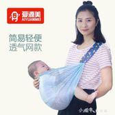 初生兒嬰兒橫抱式背帶新生兒簡易前抱式哄睡背袋哺乳背巾 透氣小確幸 館