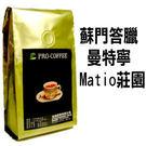 蘇門答臘 曼特寧 Matio 莊園G-1 咖啡豆 1磅裝