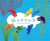 (二手書)飛向天空的魚