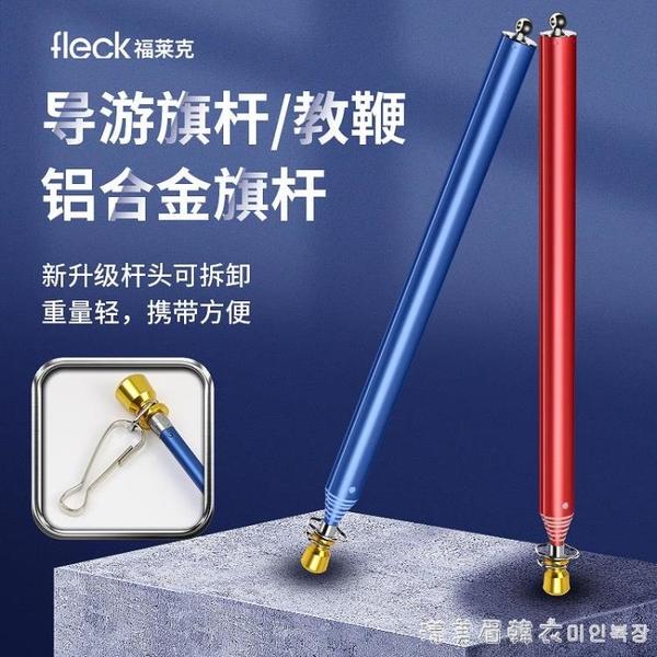 彩色旗桿 導游桿戶外伸縮旗桿1.6米加粗 伸縮教鞭 可拆卸桿頭 輕量桿身氧化工藝 NMS美眉新品