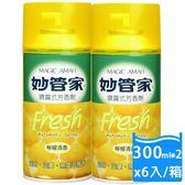 妙管家噴霧式芳香劑(檸檬清香)300ml*2(6入/箱)-箱購