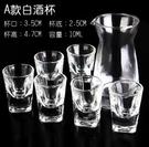 酒杯 12只 家用玻璃白酒杯套裝 一口杯小號酒杯子彈杯分酒器酒壺酒盅【快速出貨八折下殺】