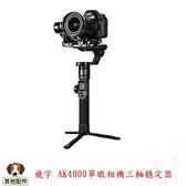 Feiyu飛宇 AK4000單眼相機三軸穩定器(不含相機)-承重4kg 先創
