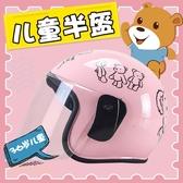 兒童頭盔男女摩托車電動可愛卡通自行機車四季通用防曬小孩安全帽
