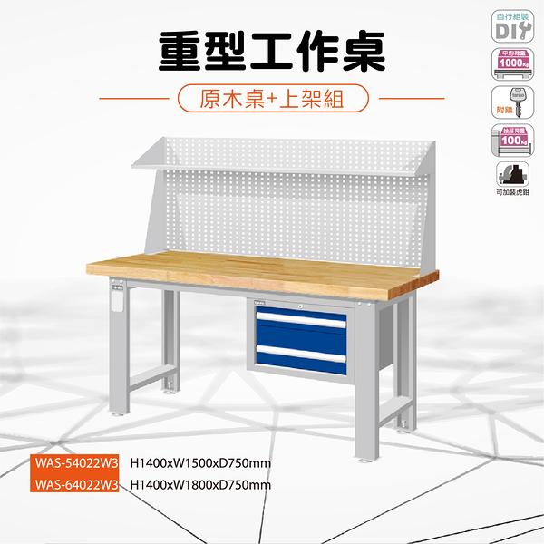 天鋼 WAS-64022W3《重量型工作桌》上架組(吊櫃型) 原木桌板 W1800 修理廠 工作室 工具桌
