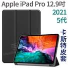 【卡斯特】Apple iPad Pro 12.9吋 2021版 5代 三折磁吸側掀皮套/磁吸上蓋/硬殼保護套/A2378/A2461/A2379-ZW