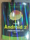 【書寶二手書T8/電腦_ZJT】Google!Android2手機應用程式設計入門_3/e_2011年_未附光碟