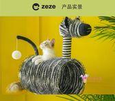 貓跳台 貓爬架貓架貓窩劍麻貓抓板四季通用爬貓架帶窩斑馬跳台貓玩具T