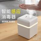 自動感應酒精消毒器便攜手部電子洗手液機小型家用皂液機噴霧器 防疫必備