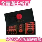 日本 長登屋 OSAKA 大阪鬆餅禮盒 12枚入 中秋禮盒 伴手禮 送禮 零食【小福部屋】