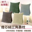 抬腳枕- 舒適燈芯絨、三角靠枕【燈芯絨 素色多選】MIT台灣製造、寢居樂、舒適手感