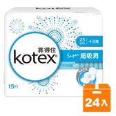 靠得住 純白體驗 超吸洞 日用超薄 衛生棉 23cm (15片)x24包/箱