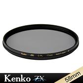 Kenko ZX CPL 58mm 抗污防潑 4K/8K高清解析偏光鏡-日本製