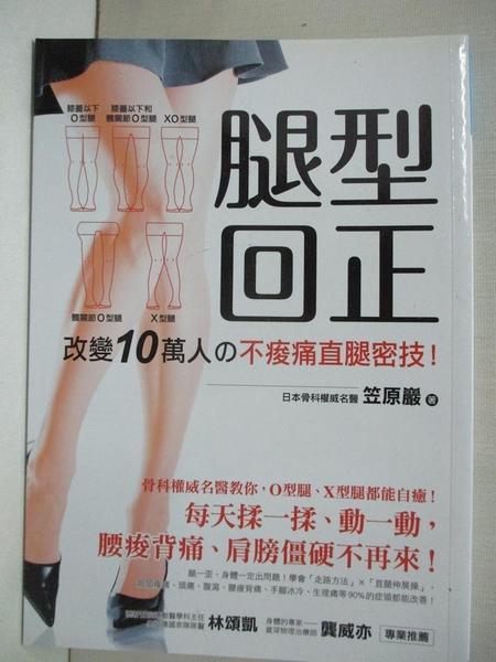 【書寶二手書T1/養生_CCD】腿型回正:改變10萬人?不痠痛直腿密技!骨科權威名醫教你,O型腿、