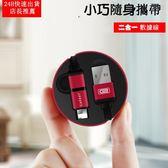 【24H出貨】二合一伸縮傳輸線 2合1拉伸手機數據線 電源線 蘋果安卓通用充電線