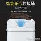 智慧家用客廳衛生間廚房創意感應帶蓋大號電動拉圾桶CY『新佰數位屋』