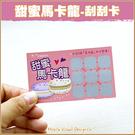 活動刮刮卡+祝福小卡(雙面)「甜蜜馬卡龍...