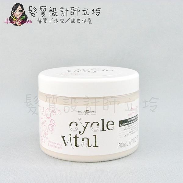 立坽『深層護髮』EP伊聖秀 Cycle Vital植萃 藜麥籽保濕髮膜500ml IH06