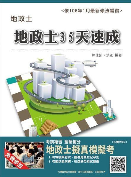 【106年最新版】地政士35天速成(地政士考試適用)