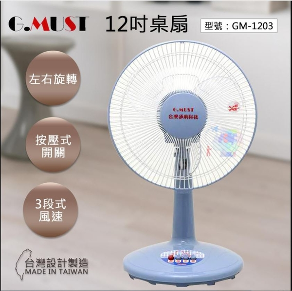 【G.MUST 台灣通用】12吋 機械式桌立扇 立扇 桌扇 電扇 循環扇 台灣製 GM-1203