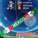 2018年俄羅斯世界盃足球賽 墨西哥紀念版 國家隊 圍巾145*18cm 世足賽 世界盃運動加油 超拉風