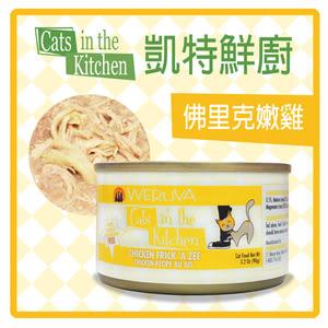 凱特鮮廚主食貓罐-弗里克嫩雞90g*24罐(C712C01-1)