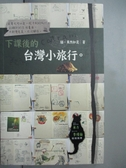 【書寶二手書T6/旅遊_GBX】下課後的台灣小旅行_貓果然如是
