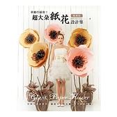 華麗的盛放超大朵紙花設計集(暢銷版)