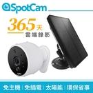 SpotCam Solo 365太陽能板組合 免插電 免主機 防水 磁吸 wifi 網路攝影機 ip cam 監視器 夜視 雲端