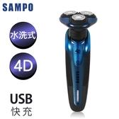【SAMPO聲寶】4D水洗式三刀頭電鬍刀EA-Z1613WL-B