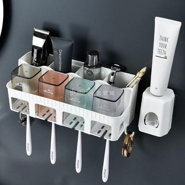 牙刷架免打孔吸壁式牙刷架洗漱杯套裝衛生間漱口杯創意洗漱台浴室置物架