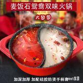 湯鍋 麥飯石鴛鴦鍋出口品質火鍋 加厚電磁爐通用28cm家用加厚湯鍋 LN3293 【Sweet家居】