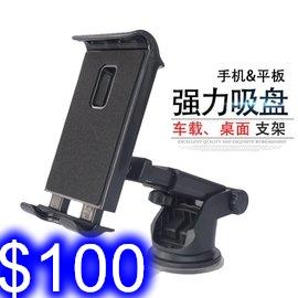 平板+手機儀表台支架 車用導航吸盤式懶人手機平板架 360°旋轉 GPS 儀表台 玻璃儀表台兩用吸附