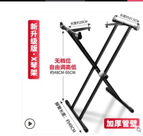 【春季上新】強承重帶護角電子琴架61鍵76古箏X型雙管琴架88鍵電鋼琴合成器架