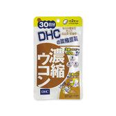 DHC 濃縮薑黃(30日份)【小三美日】
