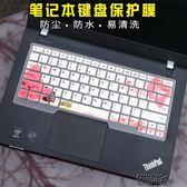 14寸聯想ThinkPad E490翼L430 L440 L450 L460 L470 L480筆記本電腦鍵盤保護膜凹凸  街頭布衣