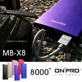 【marsfun火星樂】ONPRO MB-X8 8000mAh 雙USB極致輕薄行動電源/移動電源/2A急速充電★BSMI認證
