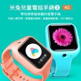 小米 米兔3 兒童手錶 防水 GPS 定位 通話 小愛同學 小米手環 可插SIM卡
