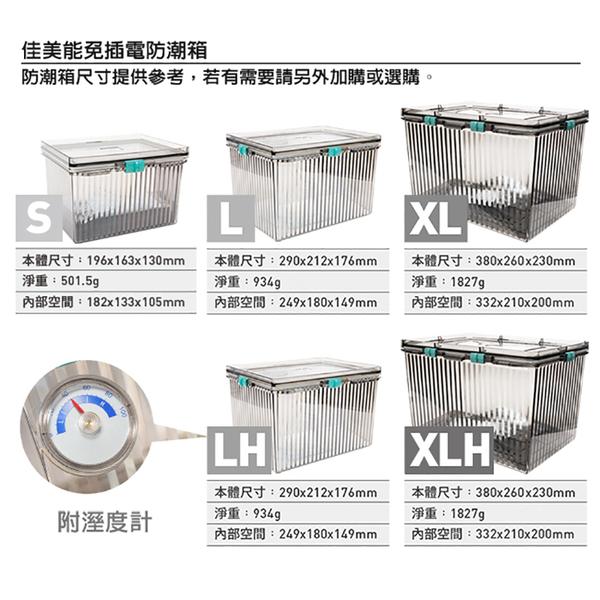 ◆超值組 佳美能Kamera【LH型 附溼度計】免插電氣密防潮箱+10入強力乾燥劑 乾燥箱 除濕劑 乾燥包
