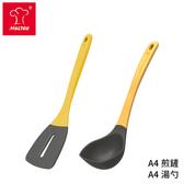 【MULTEE 摩堤】烹飪工具組-A4煎鏟+A4湯勺(共2支)鵝黃