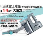 【艾來家電】【分期0利率+免運】富士電通大吸力手持直立旋風吸塵器FT-VC305