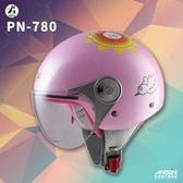 [中壢安信]PENGUIN 海鳥牌 PN-780 小白兔 粉 PN780 飛行帽 童帽 兒童帽 安全帽