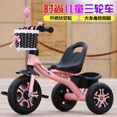 (尾牙交換禮物))創意 兒童三輪車腳踏車1-3-2-6歲大號簡易輕便小孩寶寶單車自行車